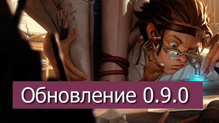 Legends of Runeterra Обновление 0.9.0